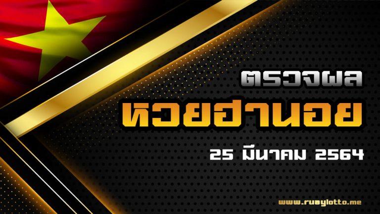 ตรวยหวยฮานองวดนี้ 25 มีนาคม 64 ได้แล้วที่นี่ เลขที่ออก คือ
