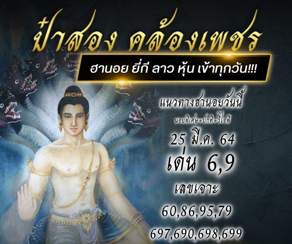 แนวทางหวยฮานอย ป๋าสอง คล้องเพชร  25/3/64